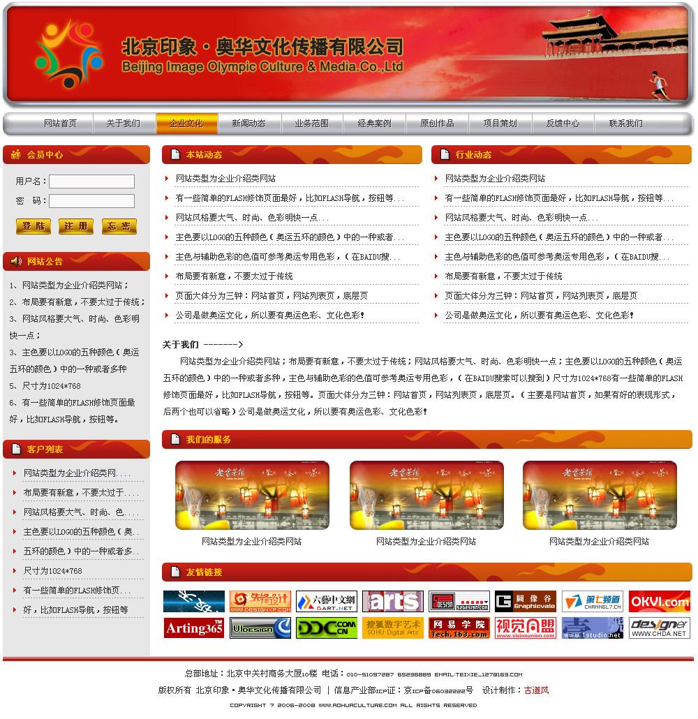 文化公司网站页面设计(急)!_750元_k68威客任务