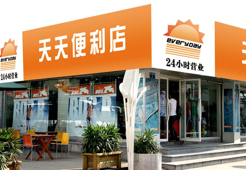 天天便利店logo創意設計