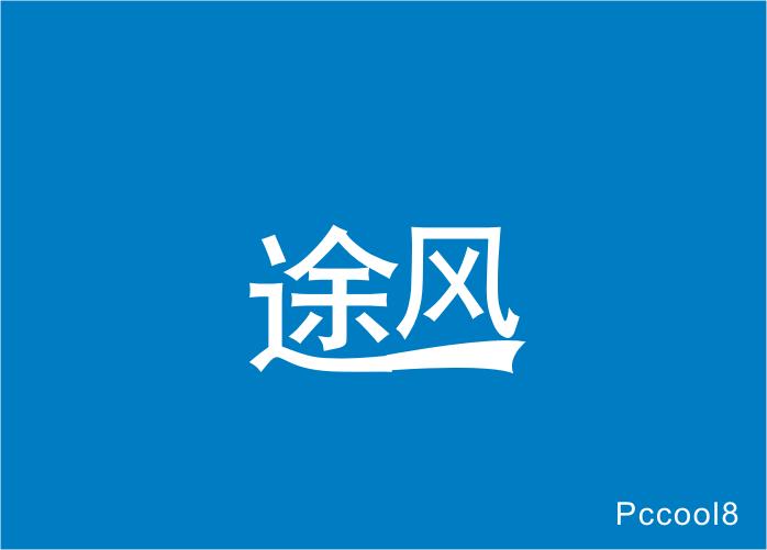 途风科技有限公司logo设计