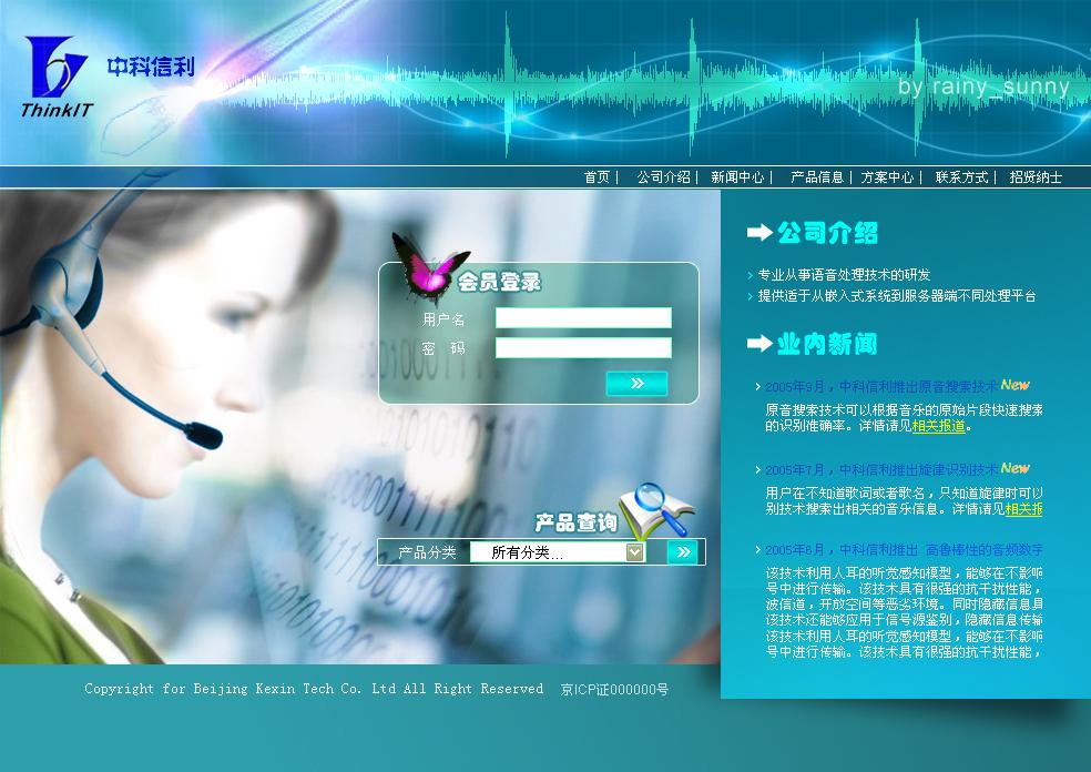 现金技术公司网站页面设计
