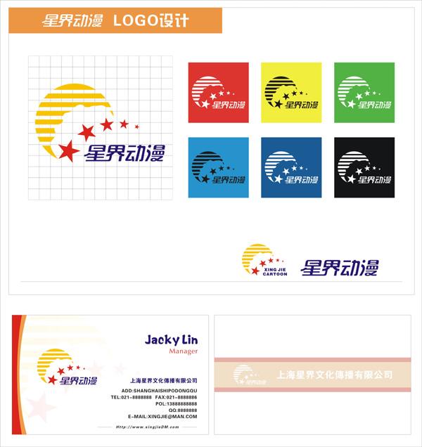 星界动漫logo及名片设计