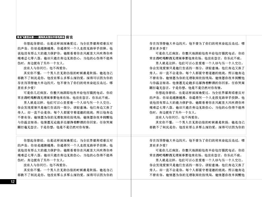 单色书籍正文版式设计