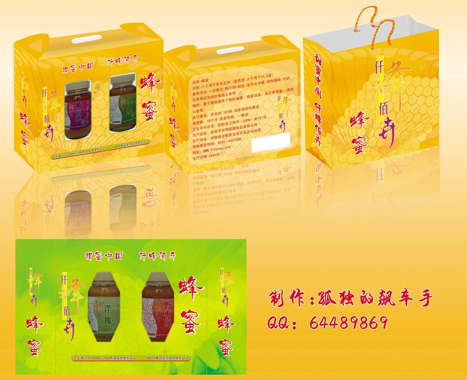 蜂蜜礼盒设计(中标:小俞设计/xiaozhaoai|奖金均分)_508777_k68威客网