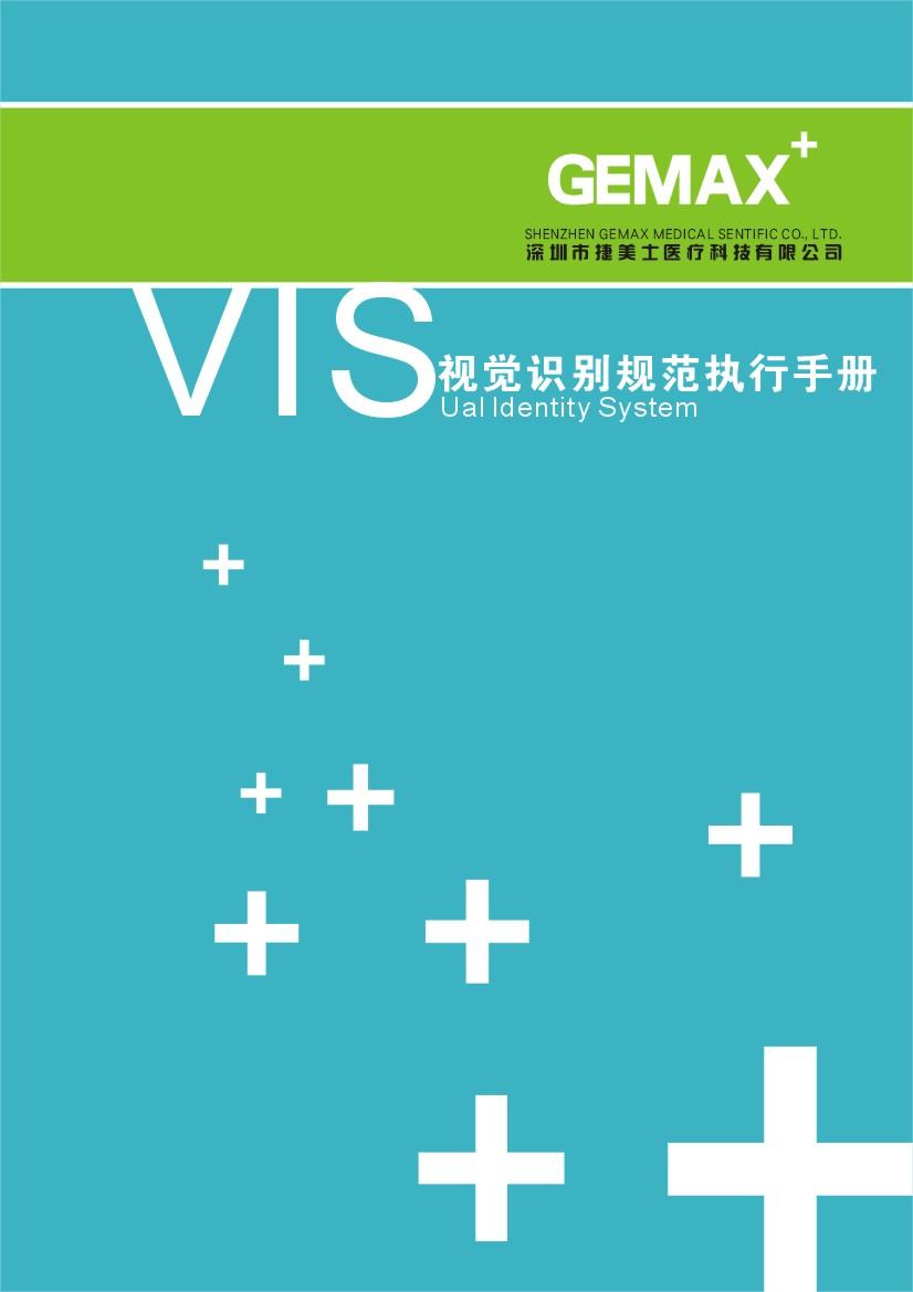 深圳捷美士医疗科技公司vi设计