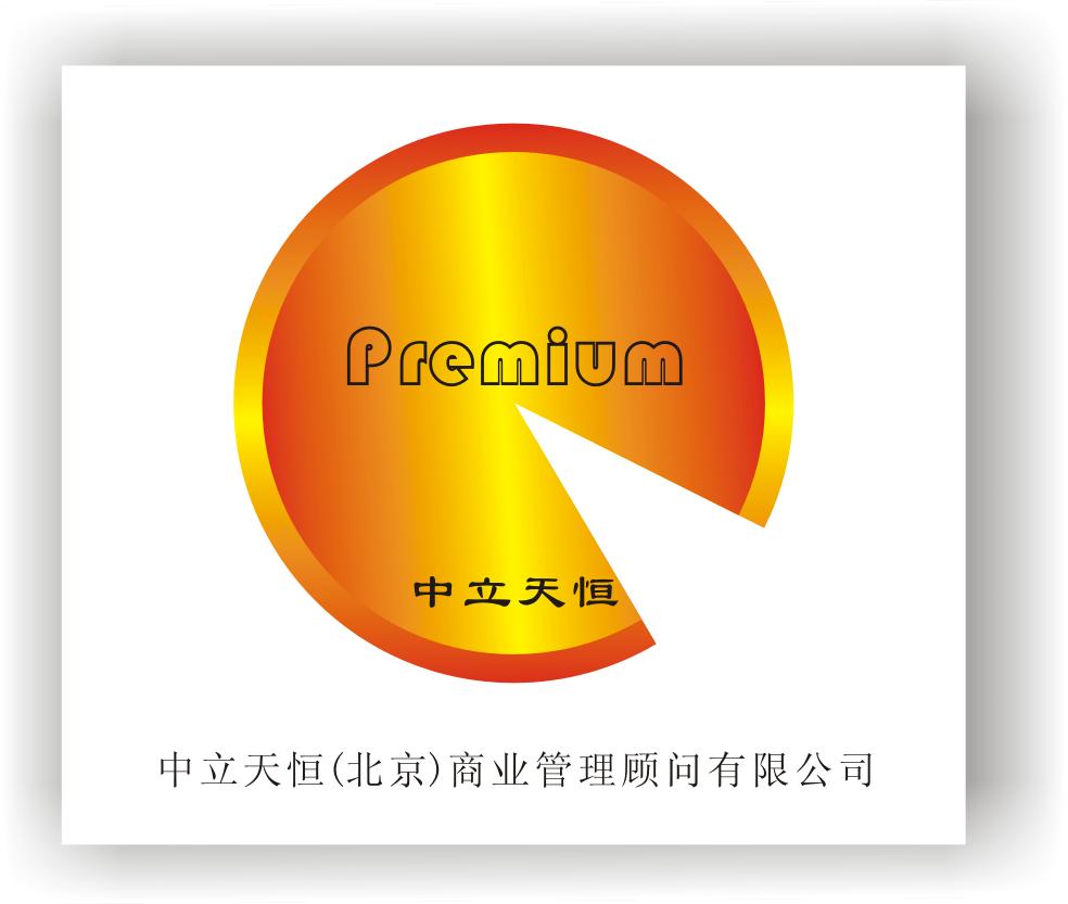 设计要求: LOGO设计: 中文 中天立恒 建议:可以考虑中国印章的概念 英文 premium 建议:可以考虑用毛笔写英文的感觉,体现民族特点 中英文混合 主题色:建议采用:金色 红色 灰色 要求: 1.设计体现专业化、国际化,简洁、大气、符合企业精神 2.请设计师附上LOGO在名片、信封、信纸上的应用便于直观体现  【客户联系方式】 见二楼 【重要说明】