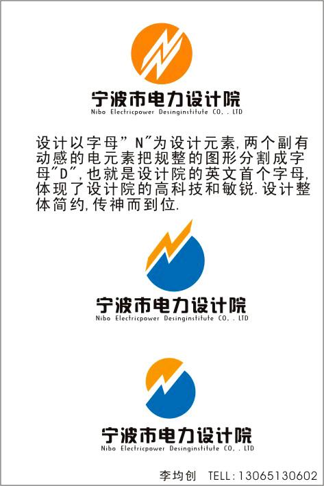 宁波市电力设计院logo设计