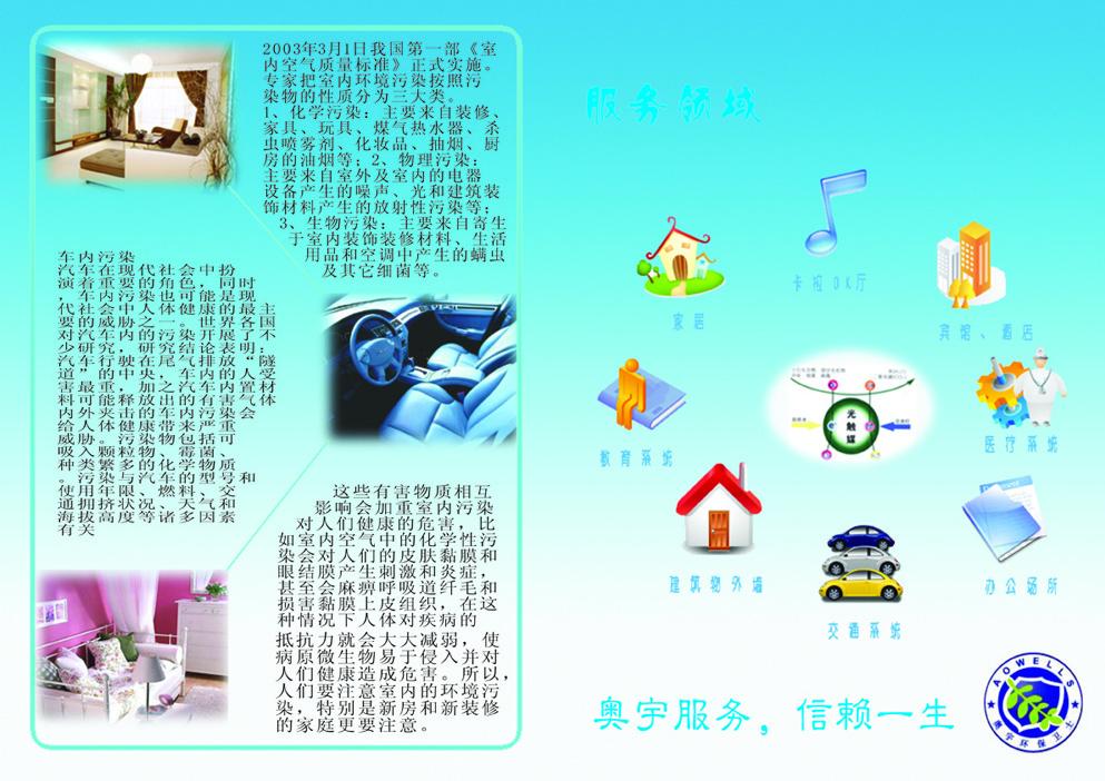 公司宣传彩页设计(广告语)