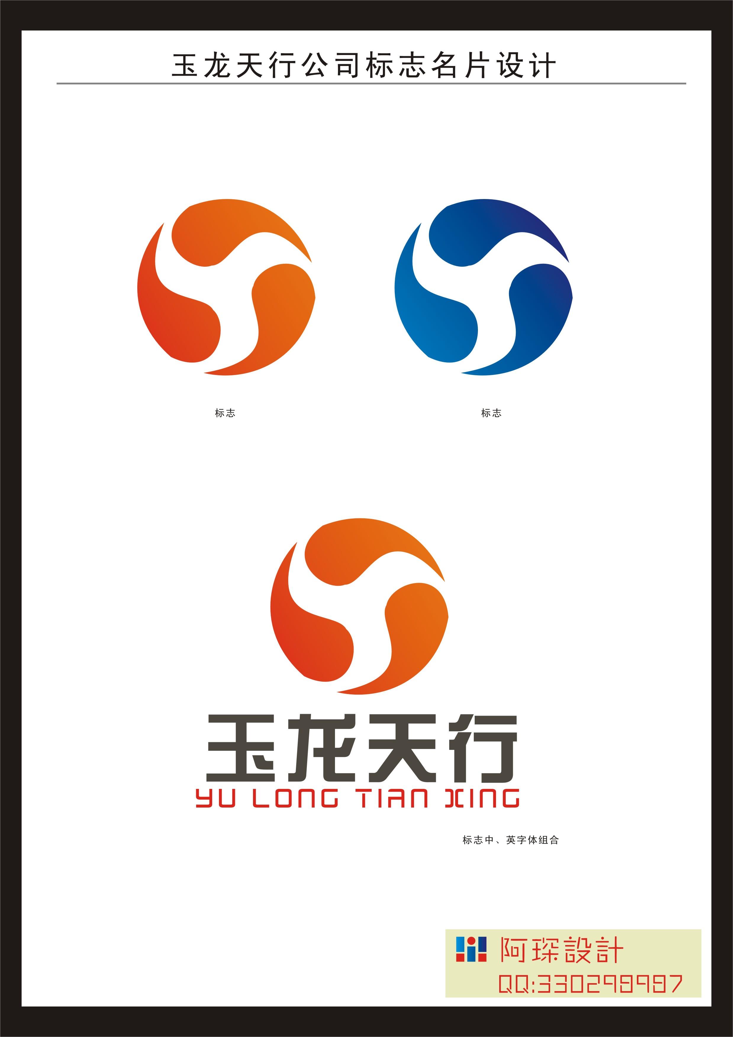 玉龙天行公司标志名片设计