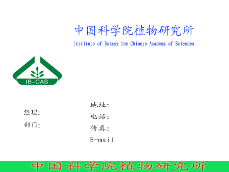 植物研究所vi手册设计(已有标志)