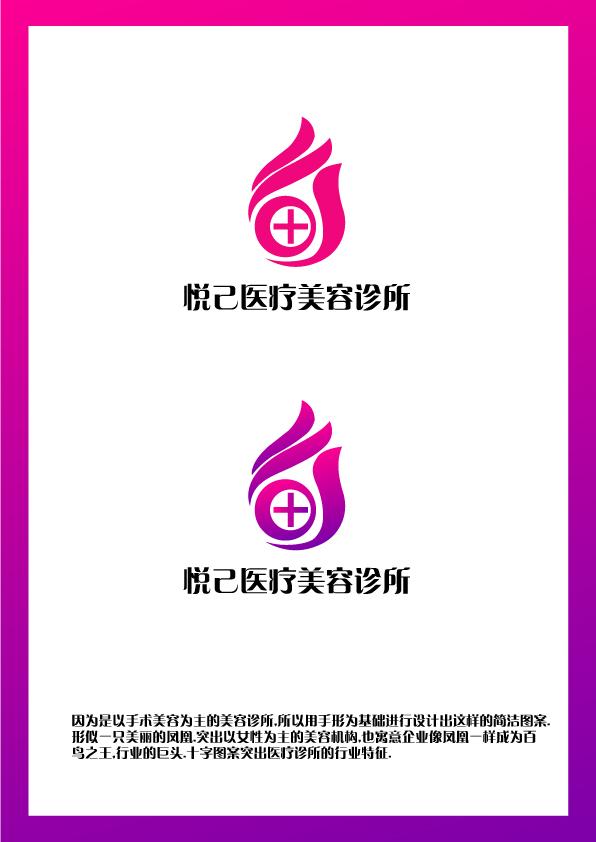 悦己医疗美容诊所的标志设计_572420_k68威客网