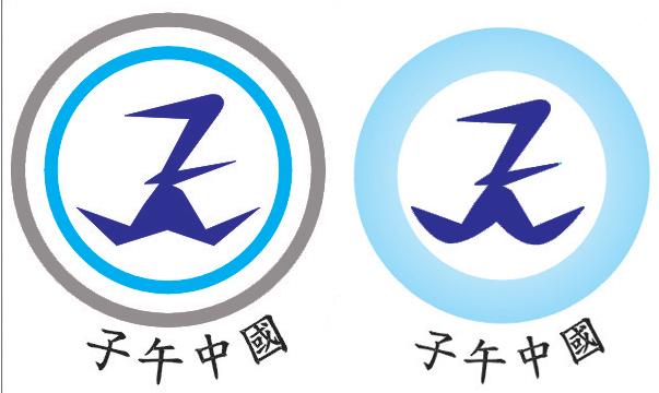 广州乾冉贸易公司设计logo和名片(要求有变动)