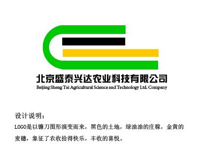 盛泰兴达农产品商标设计
