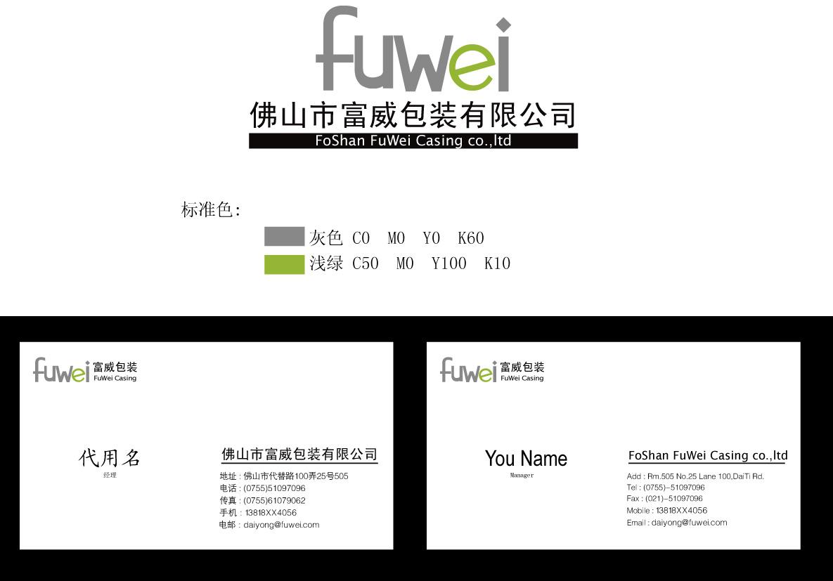 现金富威包装公司logo和名片设计