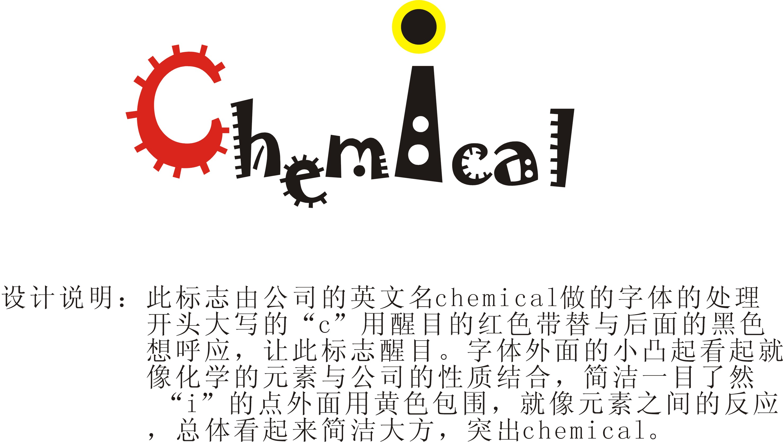 化学标志手绘图