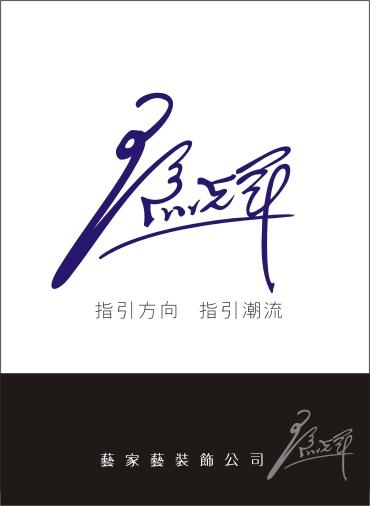 艺家艺装饰公司王彦辉[签名设计]