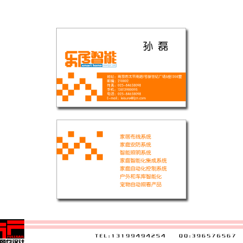智能家居logo及名片设计