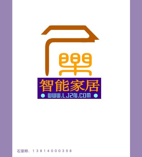智能家居logo及名片设计