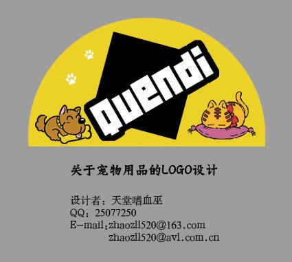 关于宠物用品的LOGO设计