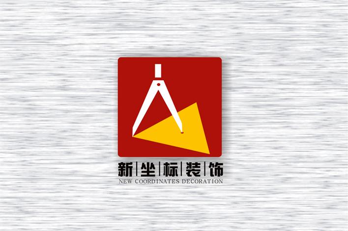 新坐标装饰公司logo设计 205973 k68威客网