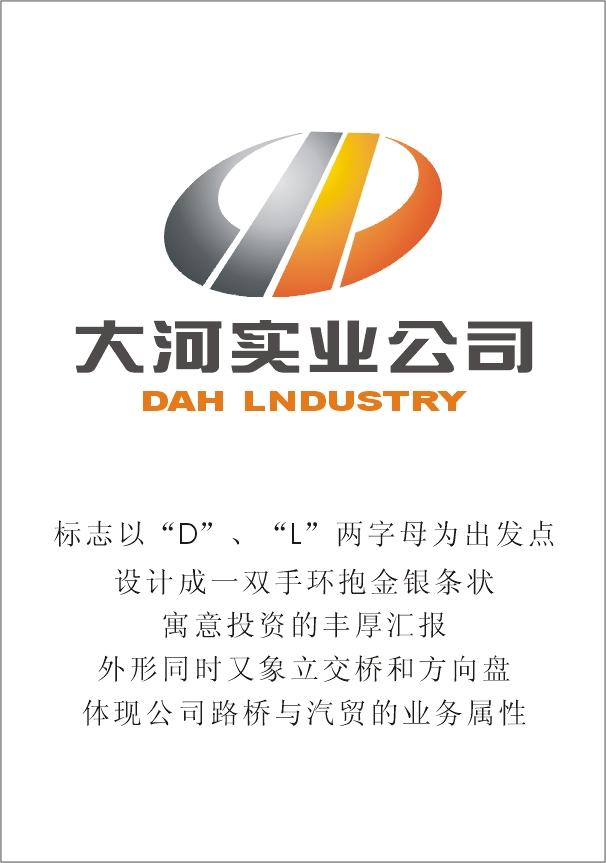 大河实业公司logo设计(已投票-细胞)