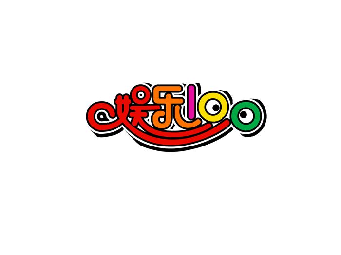 ) LOGO设计: 要求: 1。一个放在自己网站上使用的LOGO, 2。一个用做友情连接的动态图标。 作品简约、有美感,形象、艺术效果突出。 充分体现娱乐100的综合网络娱乐性质。 【客户联系方式】 见二楼