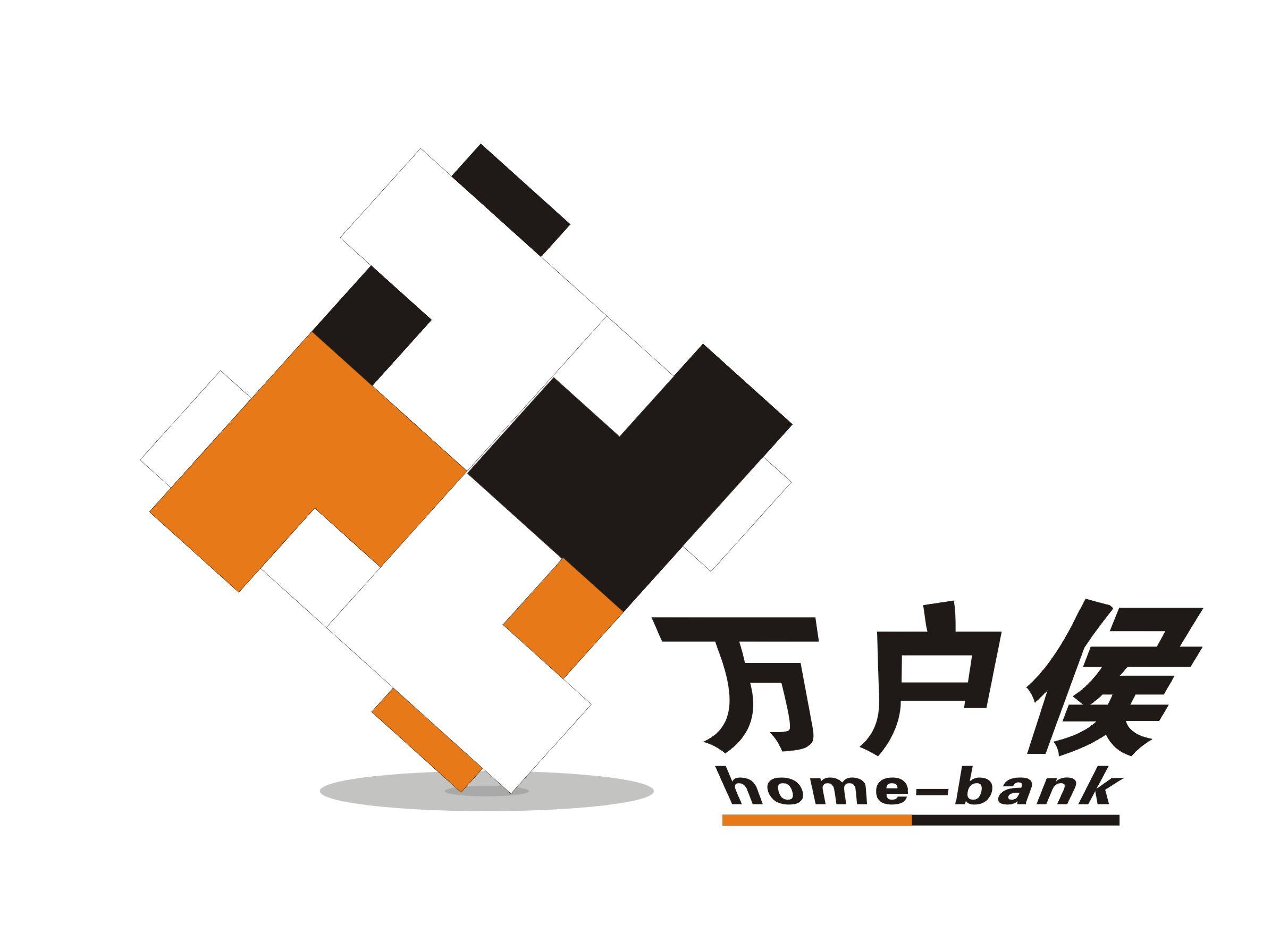 """设计要求: 1、品牌名称:中文万户侯,英文home-bank""""。 2、LOGO设计构成:品牌名称+抽象要素 3、体现出行业特性:不动产领域,与房子有关,易于识别,使人容易联想到房子、不动产。 4、万户侯三字源于中国古时用法,因此要有很浓的中国文化韵味。 5、体现出万户侯三字的大气与霸气。 6、色调:可以选用金、黑、红、黄等醒目的颜色,不要用色过多,简单醒目就好。 7、LOGO为基础VI设计要素,LOGO确定后,还需要整体的VI手册设计。"""