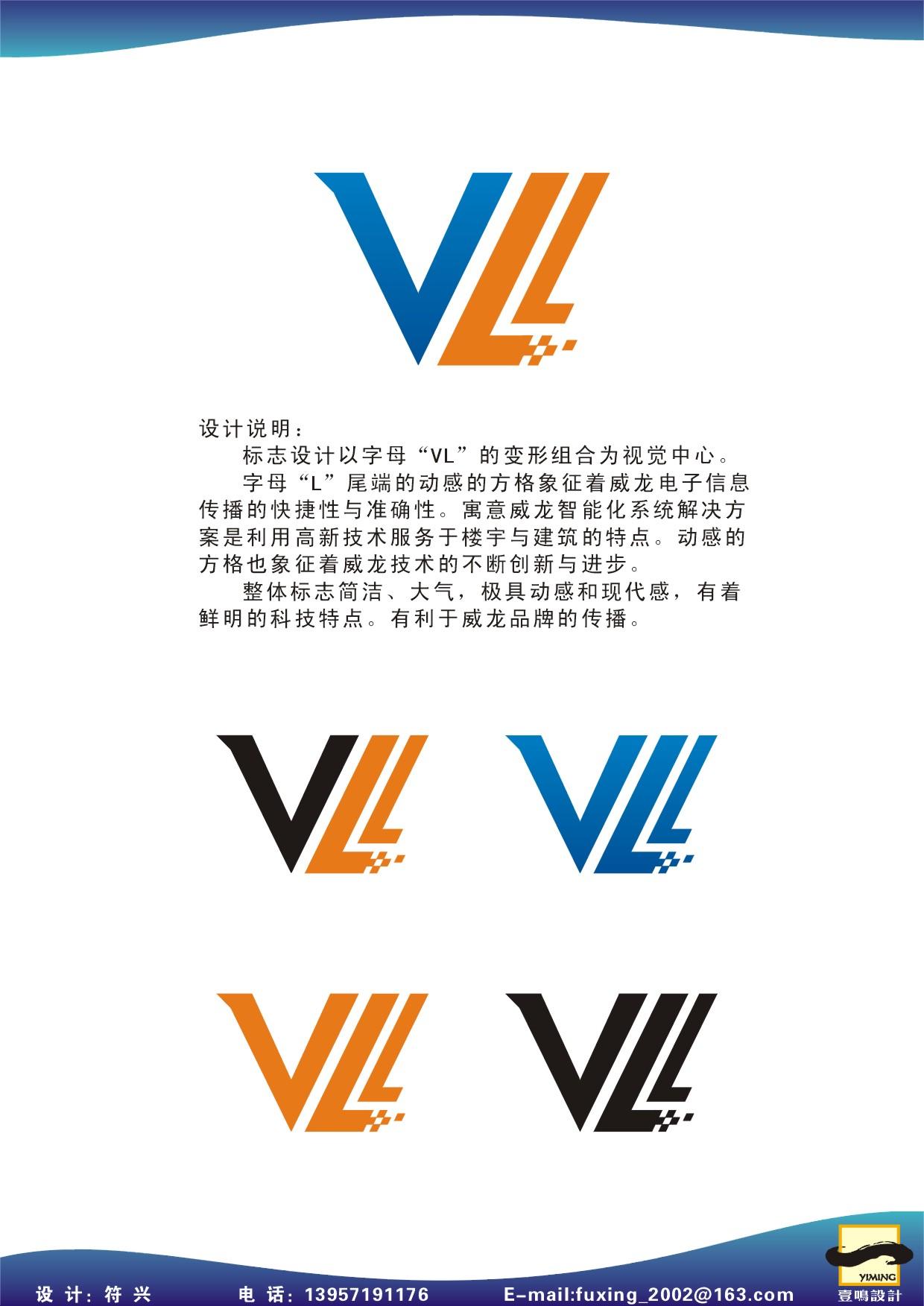 公司及网页logo设计(有新说明)