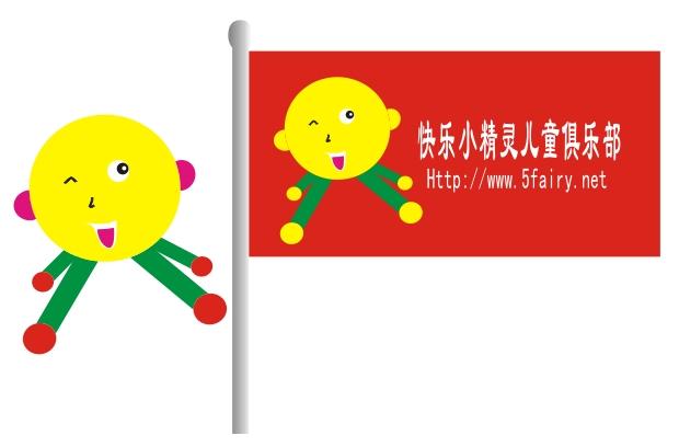 儿童俱乐部logo及旗帜设计图片