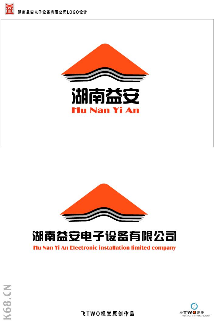 湖南益安logo设计