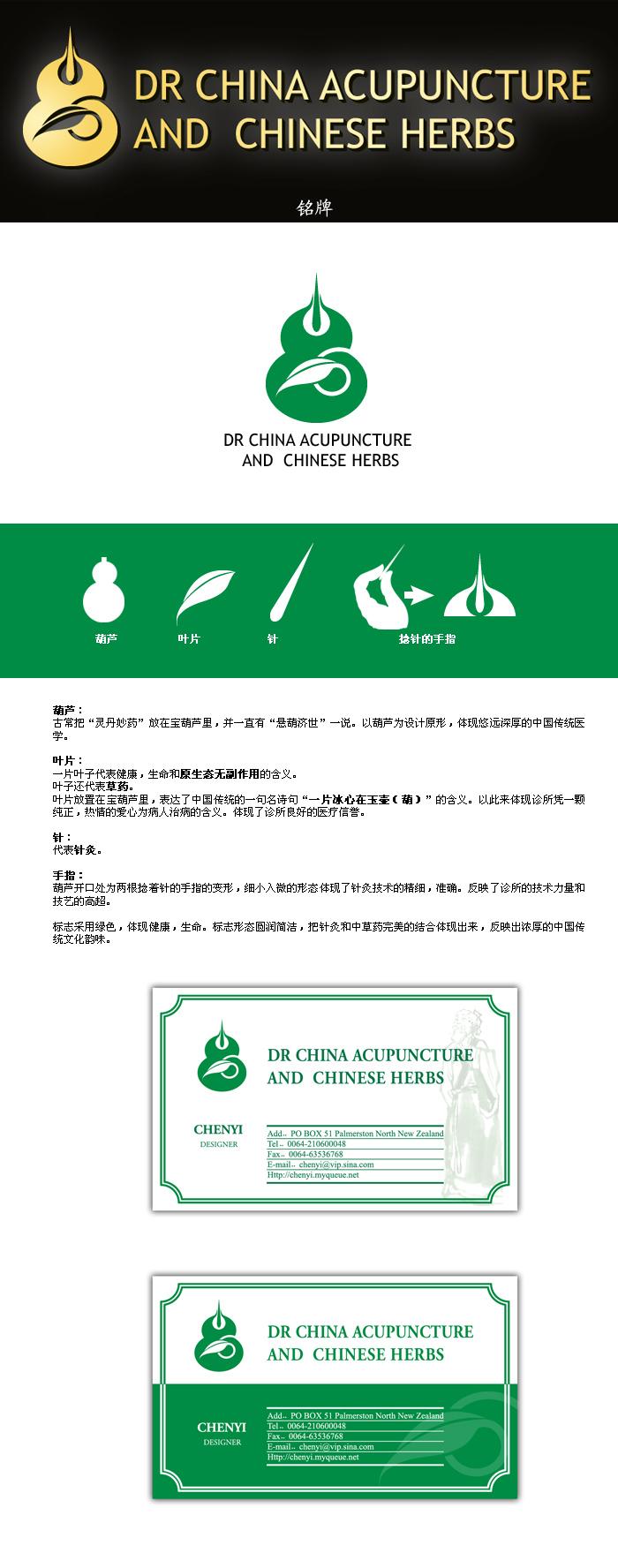 海外中医针灸诊所logo及名片设计