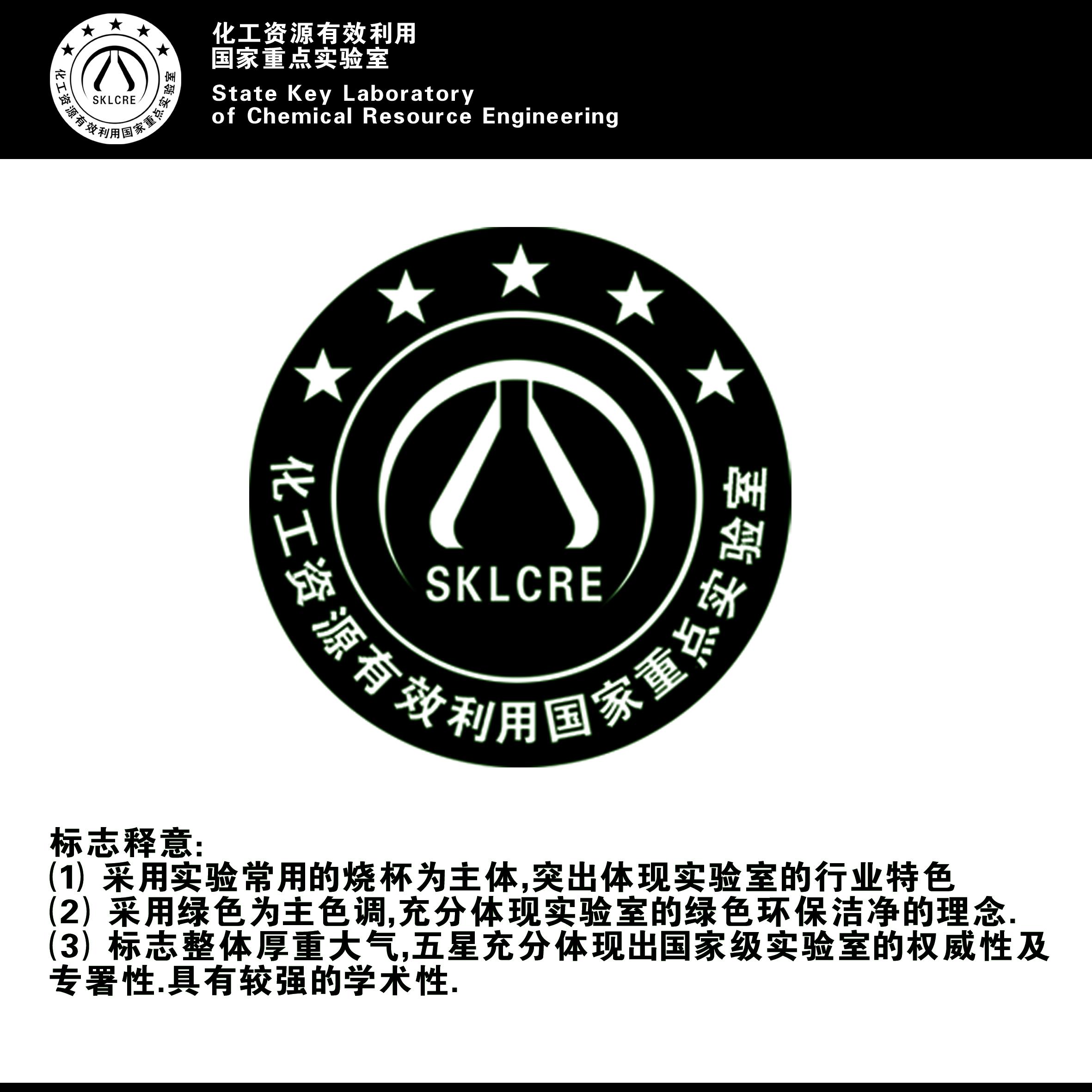 国家重点实验室logo及手提袋设计