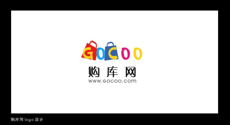 <本任务酬金追加至330元,延期至6月28号> 感谢各位关注gocoo的任务,此次收集到的各个logo,其中有好的有一般的,但是都还不能完全的符合我们心目中gocoo的形象。故再一次的发布任务,重新征集gocoo的logo形象。 此次再次征集的logo形象,将希望还是能简单的、眼睛一亮、容易记住的,符合作为购物网站的、能作为单独的品牌形象印在各类杯子、促销品、户外广告上的图案。 要求: 目前各位同学可以从三个方向展开创意:脚丫子、太阳图案或者直接没有图案logo,直接是购库网gocoo的字体上