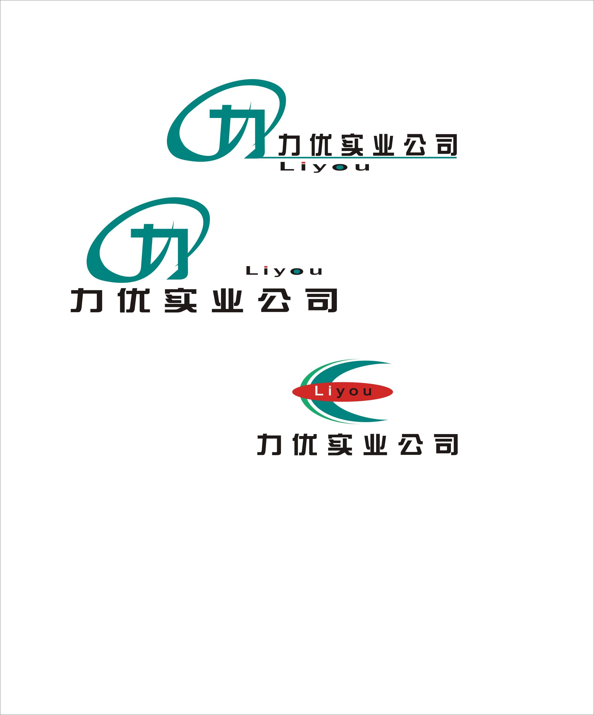 力优实业公司logo设计_256374_k68威客网