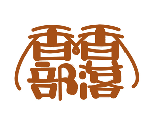 香香部落-中英文字体设计(急7天)