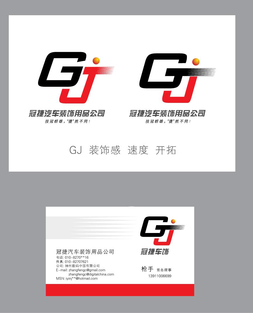 冠捷汽车装饰logo设计 紧急 500元 K68威客任务高清图片
