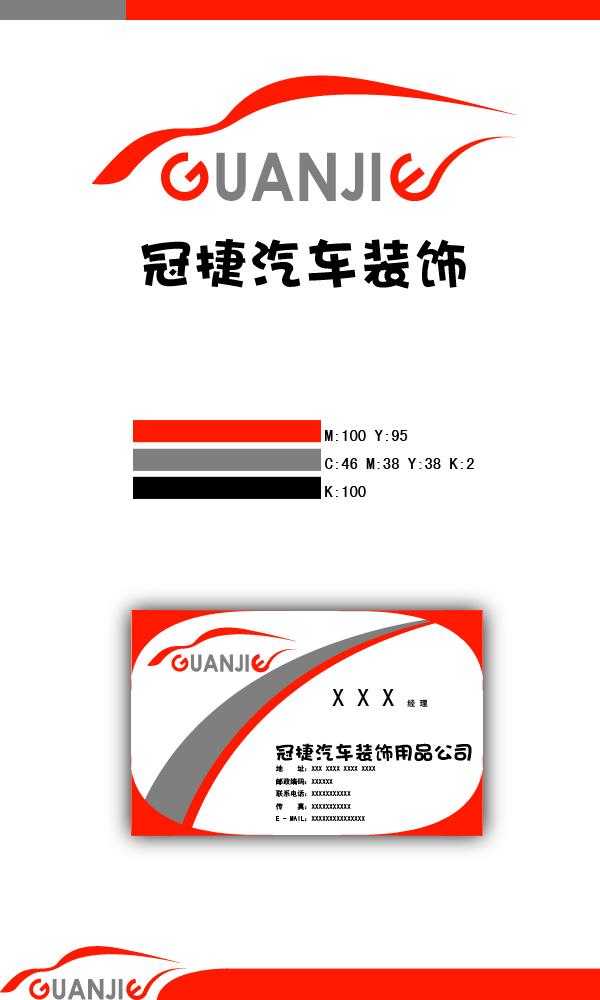 冠捷汽车装饰logov图标(紧急!)_500元_K68威客android绘制图标软件图片