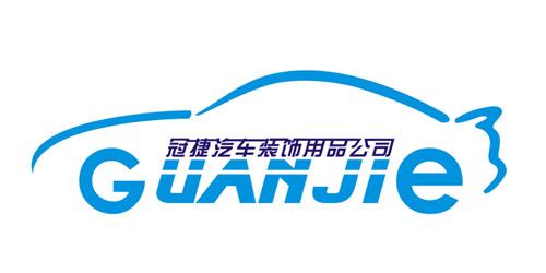 冠捷汽车装饰logo设计 紧急 500元 1575号任务 威客k68网,威客平台高清图片