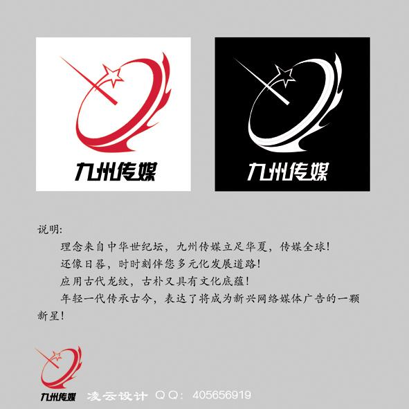 九州传媒logo与名片设计(紧急)_263746_k68威客网