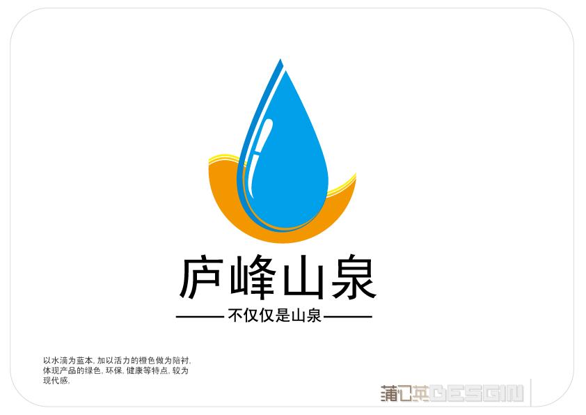 矿泉水图形标志及文字设计(12天)