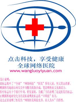 全球网络医院网站LOGO设计